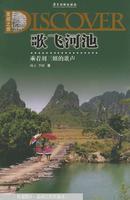 走进刘三姐的故乡:广西河池之旅
