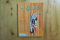 中国京剧  2008年第十一期  【第五届中国京剧艺术节专刊】