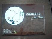 中国戏剧梅花奖创办20周年    邮折