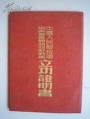 国庆特价:1949年四野立功证(毛,林彪,朱德相及题词)