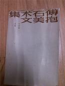 傅抱石美术文集(1986一版一印仅印 5800册)