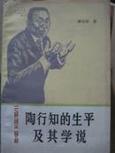 【24-4陶行知生平及其学说刘季平先生关于陶行知讲话修改稿一件,并亲笔大量,另附刘季平夫人吴瀚手札一通作者