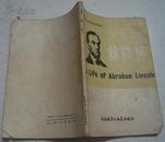 高等学校文科英语泛读教材--林肯传