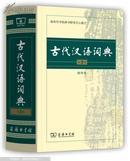 全新正版现货—古代汉语词典(第2版·缩印本)