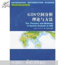 高等学校地图学与地理信息系统专业教材:GIS空间分析理论与方法