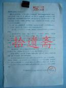 洪湖县粮食局所厂站干部会议全体同志发出竞赛倡议书