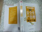 企业安全生产管理辅导手册     北京教育出版社