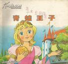 青蛙王子;动画大世界,世界著名童话,童话王国