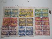 定期有奖储蓄存款凭证中国人民银行安徽省分行面值1元共有44枚
