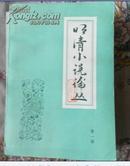 明清小说论丛1984年5月第一辑、总第一辑创刊号(彭定安致创刊感言、大32开385页)