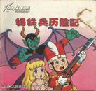 铁锡兵历险记;动画大世界,世界著名童话,童话王国