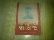 人民领袖毛泽东【1949年9月初版】2000册