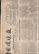 老报纸中国环境报1986.4【1-29期.总182-190期.原报纸线绳装订】