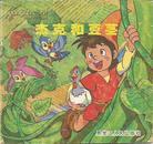 杰克和豆茎;动画大世界,世界著名童话,童话王国