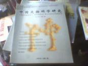 中国文物科学研究创刊号
