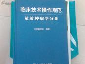 临床技术操作规范:放射肿瘤学分册