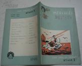 中学生英语读物第一辑--海格力斯大力神 (内页无涂画)