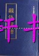 中国宗教历史文献集成:藏外佛经(全30册)