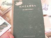 杭州药用植物志  16开  精装     1961年原版