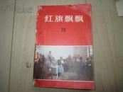 《红旗飘飘》(18 集) 馆藏
