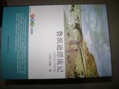 初中生语文新课标必读:鲁滨孙漂流记【读练考 全解版】