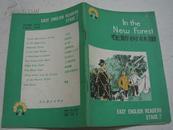 中学生英语读物第二辑--在新树林里 (品佳,内页无涂画)