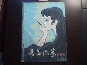 老期刊【创刊号】青年作家:1981年4月(创刊号)和1981年总第七期两本合售。