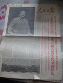 人民日报1968年10月2日(带毛林像)原报