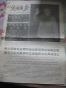 人民日报1968年2月10日(带毛林像)原报