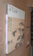 中国书法2012年第5期 总229期   货号77-4