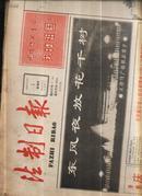 老报纸.法制日报1992.10【2612-2641期】