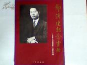 邓演达纪念画册:献给邓演达先生一百周年诞辰(签名本)
