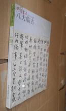 中国书法2012年第9期 总233期   货号77-4