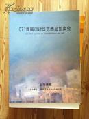 07'首届当代艺术品拍卖会 上海德盛