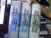 辞海(1999年版 精装大16开 上中下3册 重达8公斤)