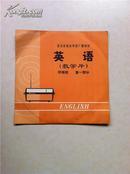 北京市业余外语广播讲座 英语 (教学黑胶木唱片3张6面1-14课)初级班 第一部分