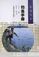 【钓鱼手册】正版现货  硬精装本