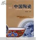 文博教材:中国陶瓷