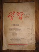 1948年出版的东北解放军干部学习刊物《学习》第五期  有毛泽东文章  扉页有解放军领导贺文签名  包快递