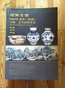河南日信 2009年秋季扬州文物、艺术品拍卖会 瓷器 杂件 字画共949件