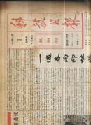 老报纸.科技日报1992.11【总1-30期】