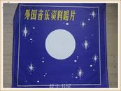 大薄膜唱片——希望之路 风雨同行  飞旋的时代