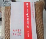 浦口.来安书画联展 作品集(著名书法家吴雪题写)