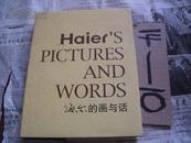 海尔的画与话(海尔企业文化,英汉对照漫画,精装、彩印)
