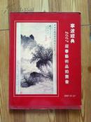 宁波经典2007迎春艺术品拍卖会 中国书画 851件