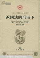 返回法的形而下:《浙江大学法律评论》2002专刊
