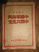1949年3月出版的毛泽东著作《中国革命与中国共产党》 扉页有中共太岳区党委赠给解放区白求恩医科学校校长张文奇同志的笔迹和印章  包快递