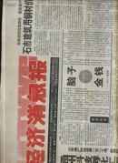 老报纸.经济消息报1993.10.【4日一期】