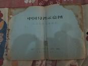 70年代书籍-  中国分省示意图