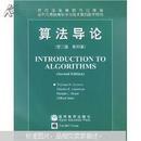算法导论(第2版)(英文版)高等教育出版社